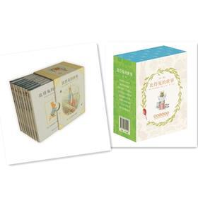 蒲蒲兰绘本馆官方微店:比得兔的世界(第一辑+第二辑)——送限量版企鹅兰登手账本