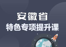 2018安徽省特色专项提升课程【980省考系统提分班】