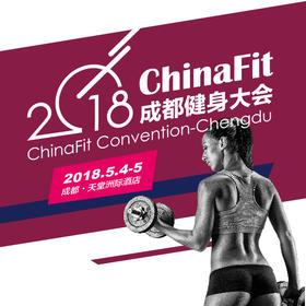 2018ChinaFit成都健身大会