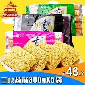 楚味堂土家人三峡苕酥300gX5袋