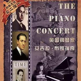 特惠|3月17日和玩妈一起听《格什温诞辰120周年音乐会》,做个精致的文艺君吧~