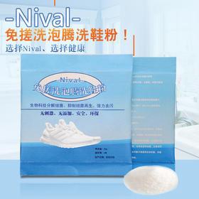 生物科技Nival免搓洗泡腾洗鞋粉,脏鞋洁净如新40克/包*3