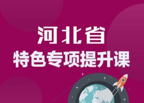 河北省特色专项提升课程【980省考系统提分班,红领决胜套餐AB里面均包含此课程,无需购买】