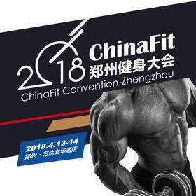 2018ChinaFit郑州健身大会