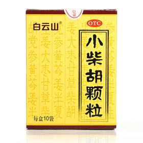 白云山 小柴胡颗粒 10g*10袋/盒 解表散热感冒药 食欲不振