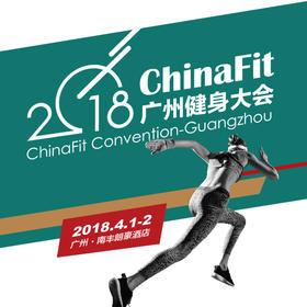 2018ChinaFit广州健身大会-学员证