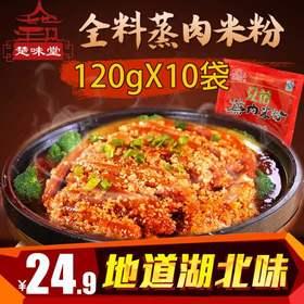 湖北蒸肉粉江花全料五香味120g10袋蒸肉调料包排骨粉蒸肉米粉调料