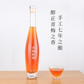 【青梅祝酒 】【包邮】酒色虽美 梅香更醇 匠心手工 七年之酿 375ml 知己瓶