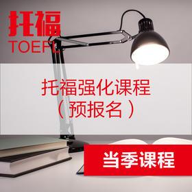 【课程】托福强化班(预报名)