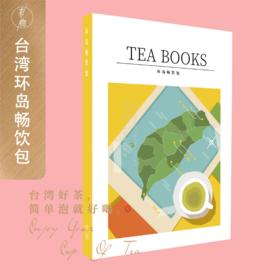 teabook 台湾环岛畅饮包