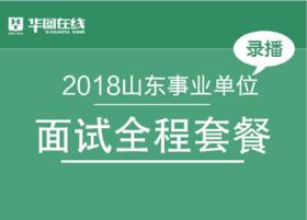 2018年山东事业单位面试全程套餐(开学季活动见课程详情)