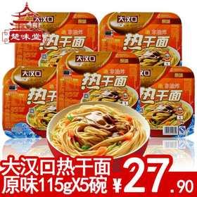 楚味堂大汉口热干面盒装115gX5碗口味可选