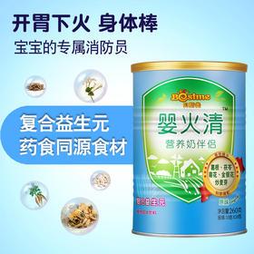 开胃下火 贝斯美原味婴火清奶伴侣260g(10g*26条)/罐  5种药食同源植物萃取  无水葡萄糖