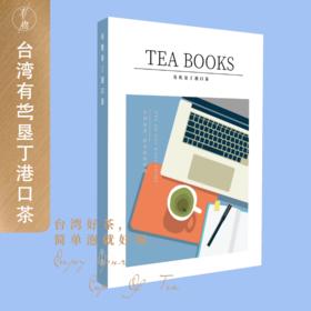 teabook 台湾有机垦丁港口茶