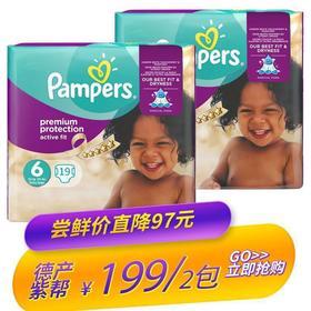 [两包超值价]德国原产 Pampers紫帮宝适纸尿裤 超薄帮宝适干爽柔软