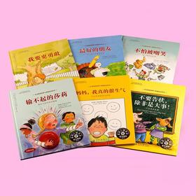 【3-6岁】中英双语《儿童情绪管理与性格培养绘本》套装 6 册!当当亚马逊畅销,屡获育儿媒体奖,最专业的儿童性格培养绘本!美国心理学会为孩子量身打造