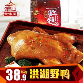 可可哥洪湖野鸭馋嘴鸭香辣鸭500g传统卤味肉类零食品小吃湖北特产