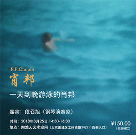 陶然爱乐天系列之(二):一天到晚游泳的肖邦