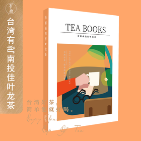 teabook 台湾有机南投佳叶龙茶