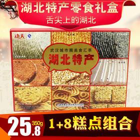 孝感牌孝感麻糖传统糕点零食1+8组合装休闲食品湖北特产礼盒
