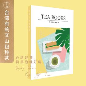teabook 台湾有机文山包种