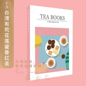 teabook 台湾有机花莲蜜香红茶