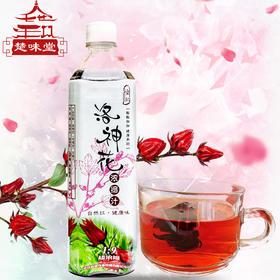 恒记洛神花1:9浓缩汁冲调饮料夏日饮品茶水1000g湖北特产清凉茶