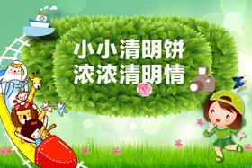 【3月25日】小小清明饼,浓浓清明情