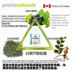 白藜芦醇胶囊(Prairie Naturals)