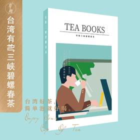 teabook 台湾有机三峡碧螺春