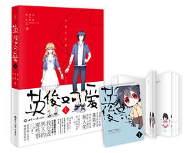 《英俊又可爱1》漫画随书附赠可爱小册子