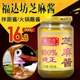 武汉热干面调料芝麻酱福达坊热干面芝麻酱360g拌面酱火锅麻酱蘸酱