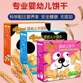 贝斯美健康饼干婴幼儿手指饼小馒头饼干超值组合装  6M以上宝宝营养辅食