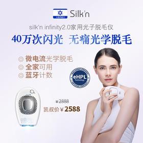 silkn infinity2.0微电流光子脱毛仪  白色