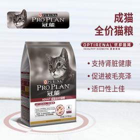 冠能室内成猫全价猫粮2.5kg