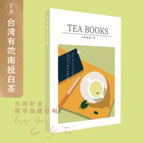 teabook 台湾有机南投白茶