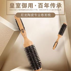 KENT 陶瓷卷发梳 专业防烫