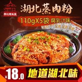 楚味堂江花牌腐乳汁蒸肉米粉110gX5袋