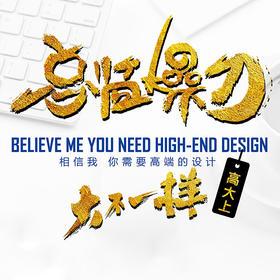 ps平面包装宣传单宣传册广告logo彩页画册喷绘排版易拉宝海报设计