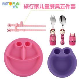 Eat4Fun   怡饭儿童餐具大家族