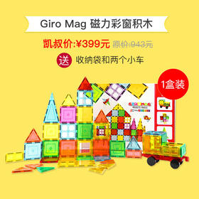 Giro Mag 磁力彩窗积木100Pcs