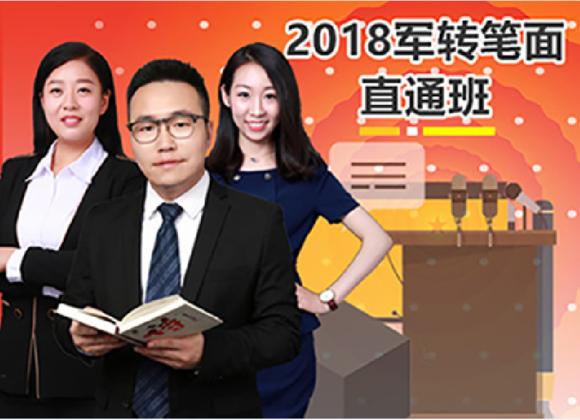 2018军转笔面直通班(3.28)
