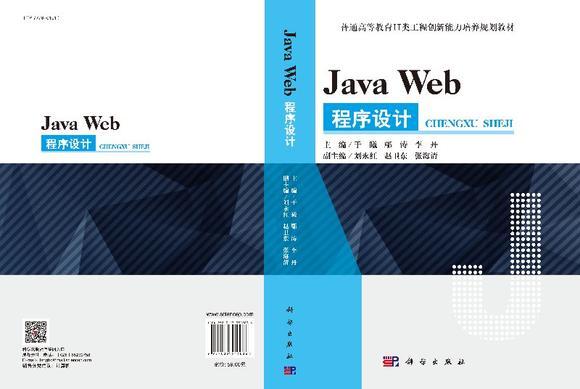 89fea70530f04 Java Web程序设计- 传播科学、创造未来