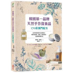 台灣新書 | 韓國第一品牌,天然手作保養品170款獨門配方