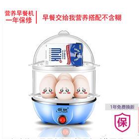 多功能双层煮蛋器  自动断电家用小型早餐机 牛奶 鸡蛋 玉米 包子轻松搞定【不含不锈钢碗】