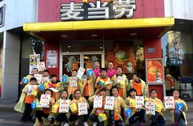 【7月11日】假期社会实践营---来麦当劳上班 +DIY汉堡冰淇淋(独立营)