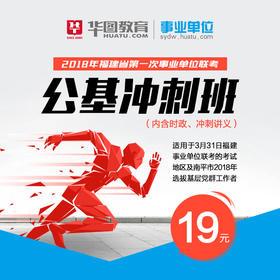 2018年福建省第一次事业单位联考【公基】冲刺班