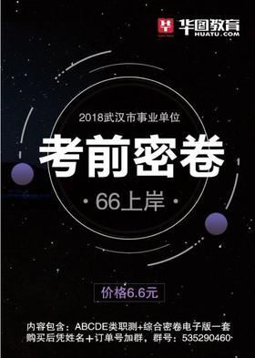 2018武汉事业单位考前密卷