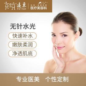 【VIP超值内购】远东 无针水光闪耀登场 三维雾化美肤新品 主要补水修复嫩肤