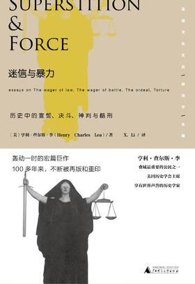 《迷信与暴力:历史中的宣誓、决斗、神判与酷刑》
